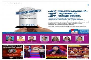 Guruvandanam Award (2021-22).. Malayalamanorama